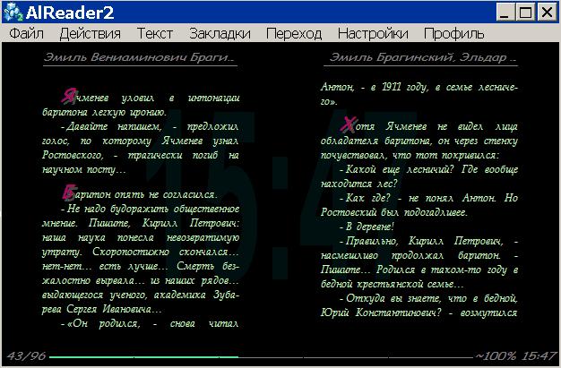 Как программу для чтения электронных книг