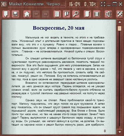 программа для чтения электронных книг на компьютере