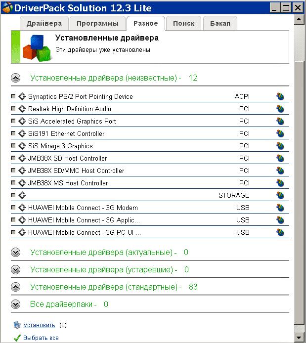 Программы для поиска и установки драйверов