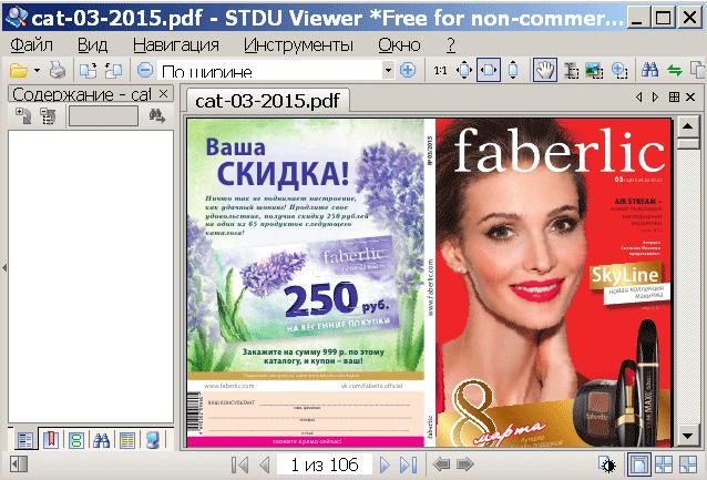 Конвертер PDF в JPEG STDU Viewer