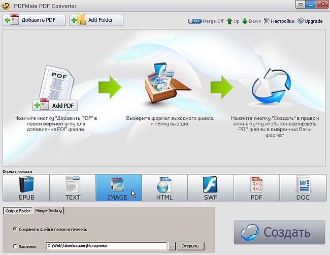 Программа для перевода из pdf в jpg скачать бесплатно