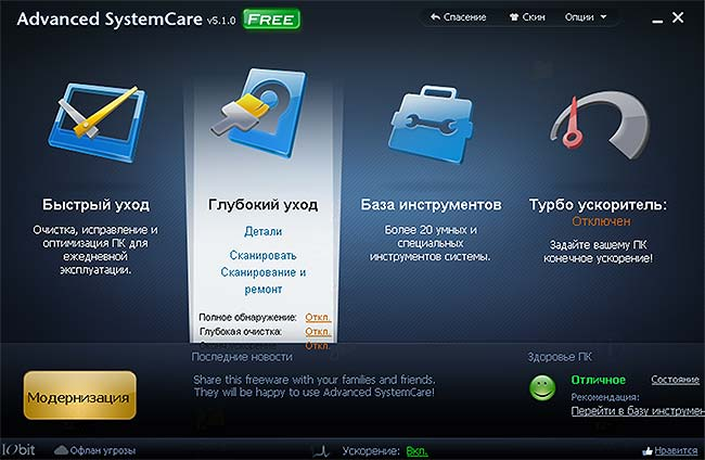 Программа оптимизации компьютера Advanced SystemCare Free