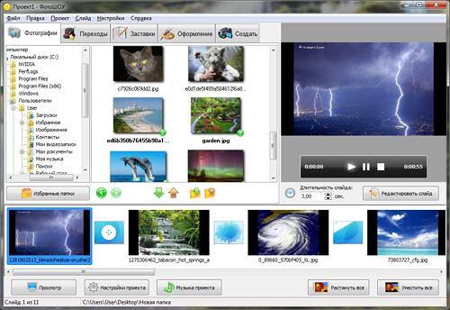 Программы для Создания Фотошоу