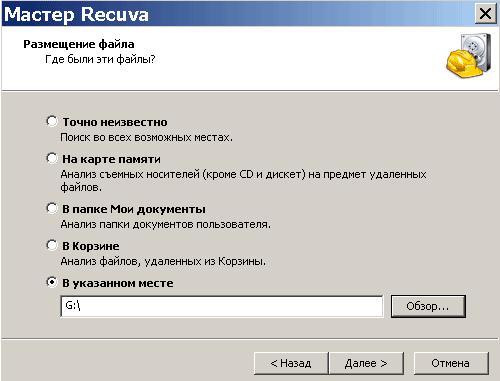 Recuva Инструкция По Применению - фото 8