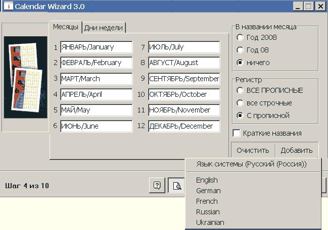 Установка параметров названий месяцев программы Calendar Wizard 3.0