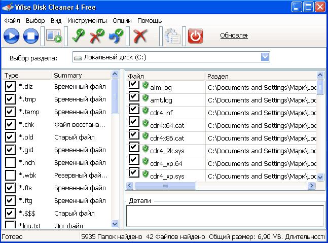Чистилка для компьютера программа
