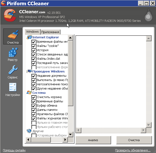 ������� ���� ��������� ������� ����������  CCleaner