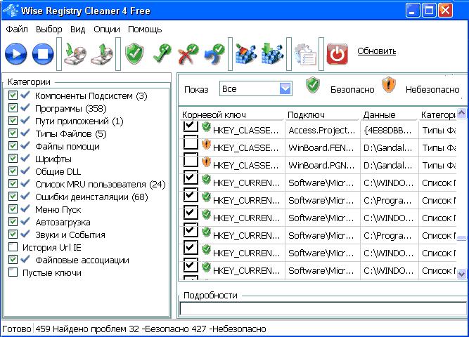 Главное окно программы  Wise Registry Cleaner 4