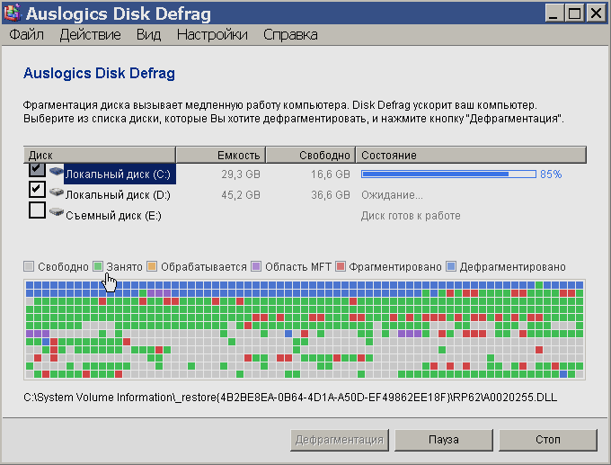 Программу чистки компьютера auslogics