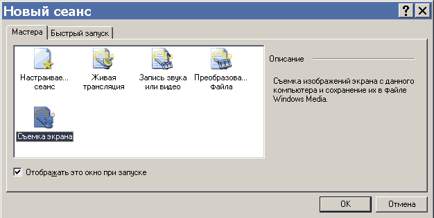 ������ ������ ��������� Windows Media Encoder 9