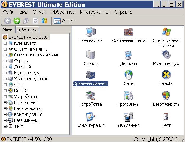 Программа для Анализа Железа компьютера