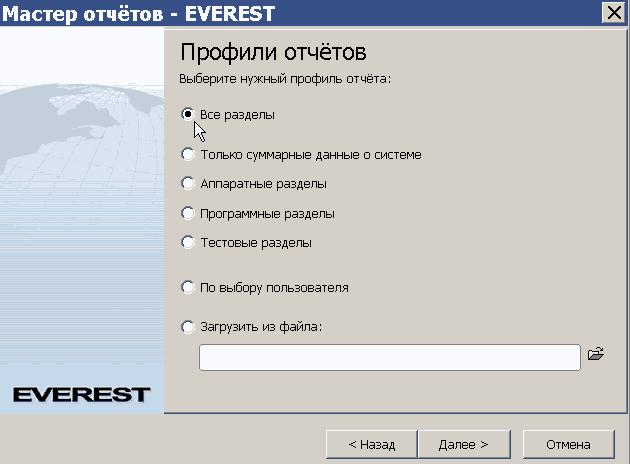 Выбор параметров отчета о системе в программе Everest
